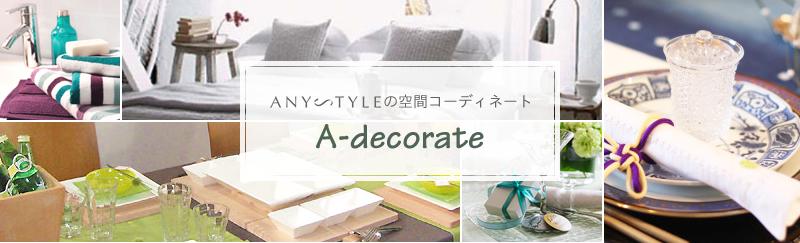 アニースタイルの空間コーディネート A-decorate