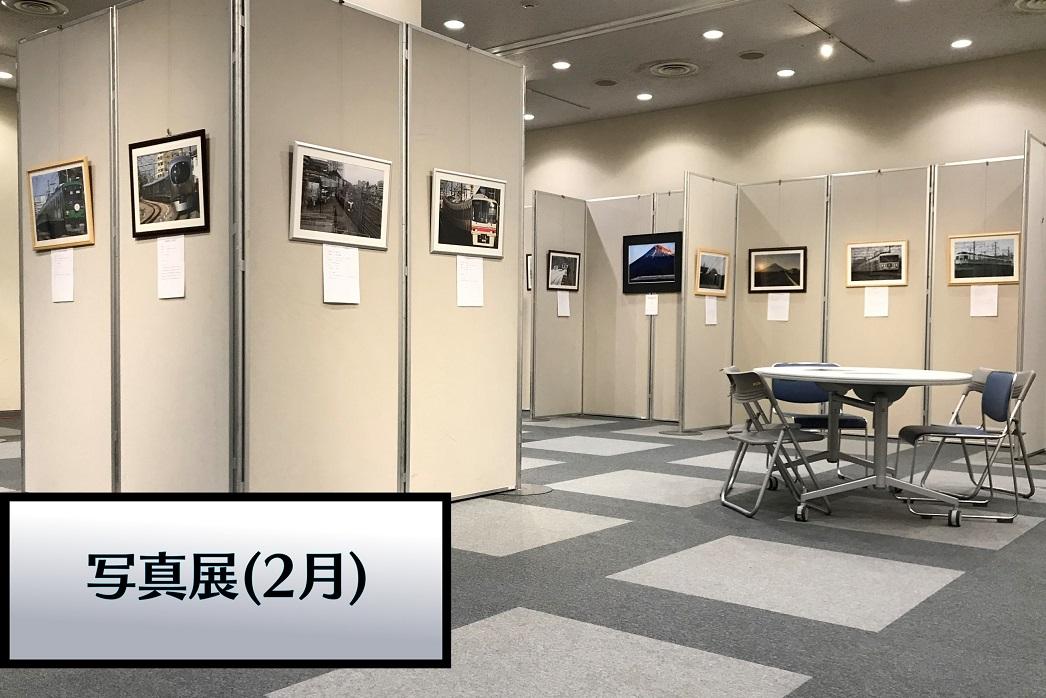 写真展(2月)
