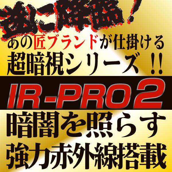 モバイル充電器型ビデオカメラ IR-PRO2  製品詳細