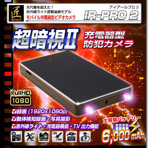 モバイル充電器型ビデオカメラ IR-PRO2  赤外線について