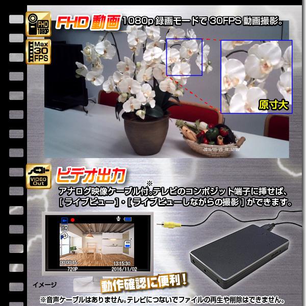モバイル充電器型ビデオカメラ IR-PRO2  FHD動画について