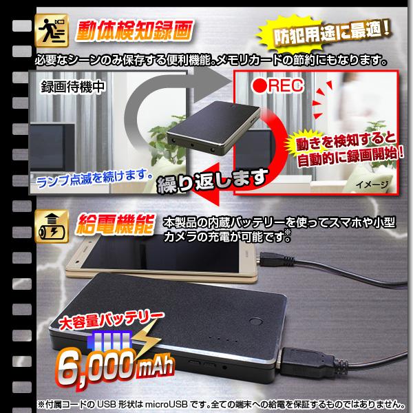 モバイル充電器型ビデオカメラ IR-PRO2  動体検知録画について