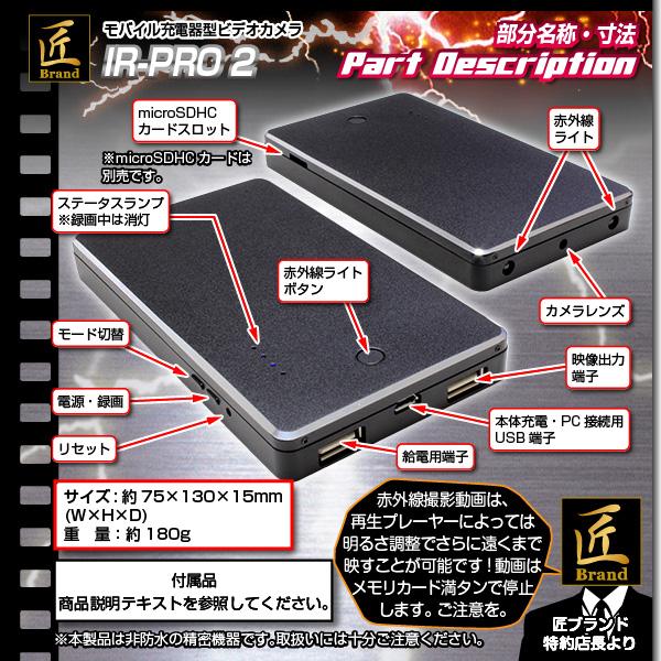 モバイル充電器型ビデオカメラ IR-PRO2  各部名称と寸法について