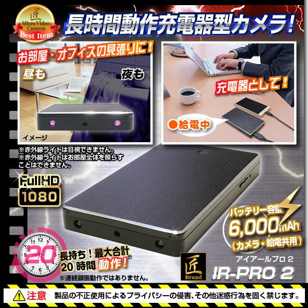 モバイル充電器型ビデオカメラ IR-PRO2  バッテリー容量について