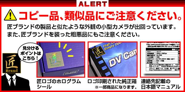 モバイル充電器型ビデオカメラ IR-PRO2  類似品注意喚起