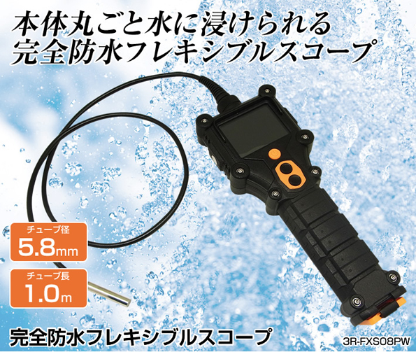 完全防水フレキシブルスコープ 3R-FXS08PW
