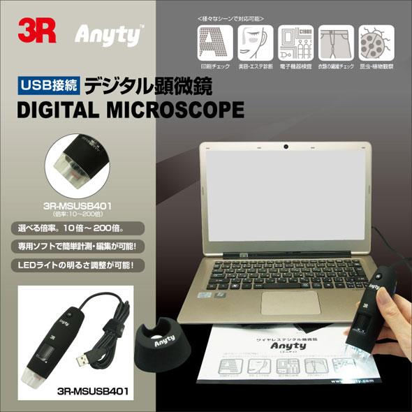 USB接続デジタル顕微鏡