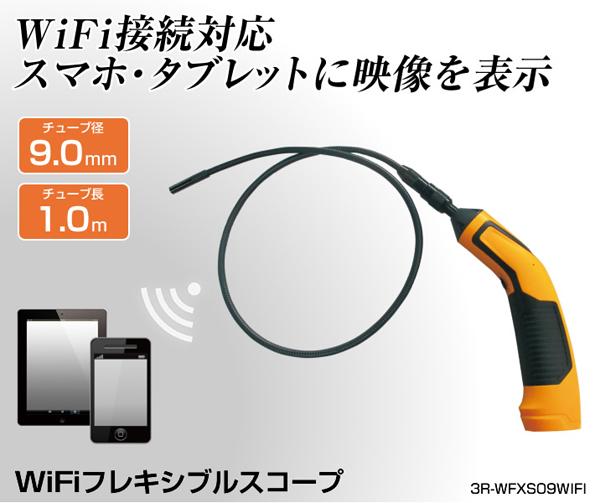 WiFiフレキシブルスコープ 3R-WFXS09WIFI
