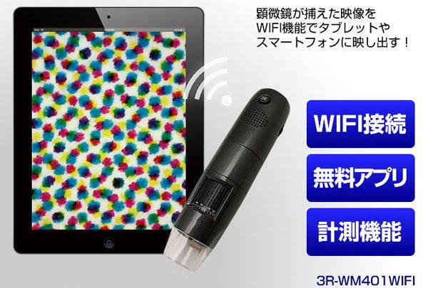Wifi仕様デジタル顕微鏡。タブレットやスマホで顕微鏡の映像をワイヤレス確認できます。