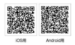 スマホやタブレットを使用するには無料のアプリをダウンロードしてお使い頂けます。