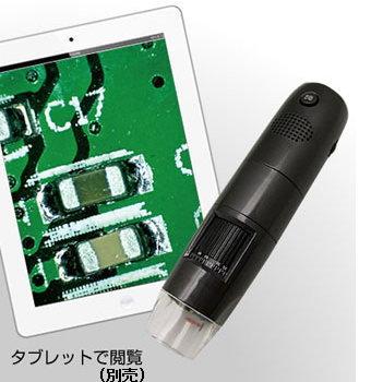 Wifi仕様デジタル顕微鏡