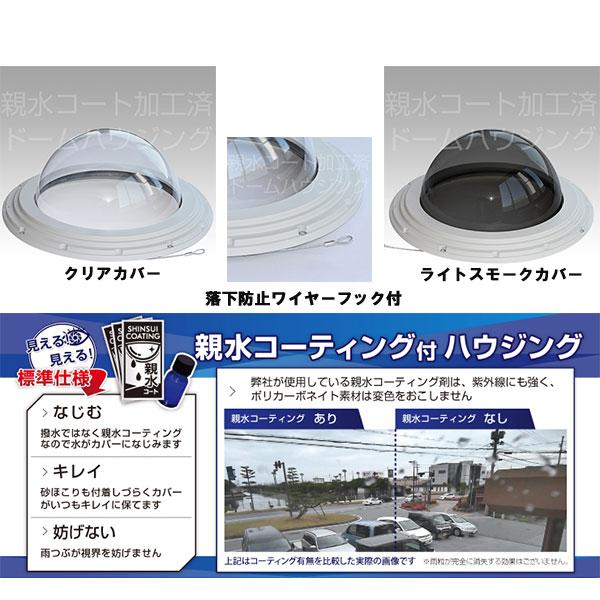 7インチドームハウジング専用 交換用ポリカーボネートカバー画像