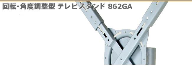 デジタルサイネージ&テレビスタンド862GA