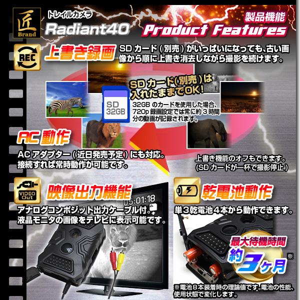 トレイルカメラ 不可視赤外線で乾電池駆動 屋外防犯カメラ | ラディアント40