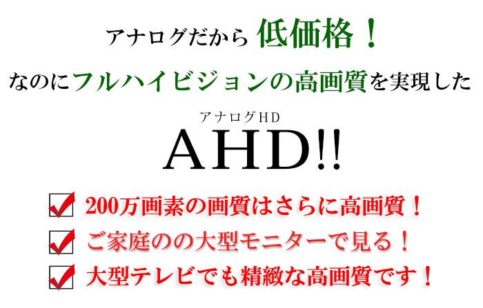 AHD防犯カメラセット