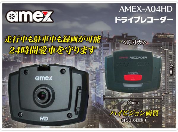 デジタルドライブレコーダー AMEX-A04HD