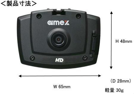 デジタルドライブレコーダー AMEX-A04HD 寸法図