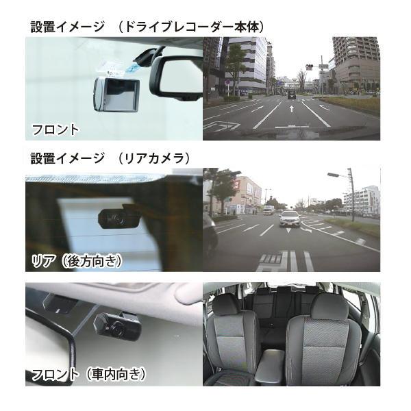 デジタルドライブレコーダー AMEX-A05W  設置イメージ