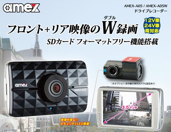 デジタルドライブレコーダー|AMEX-A05W