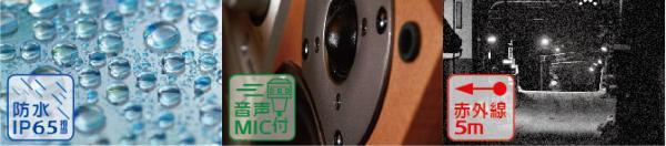 防水、音声、夜間撮影もお任せ。かんたん防犯カメラAT-6130