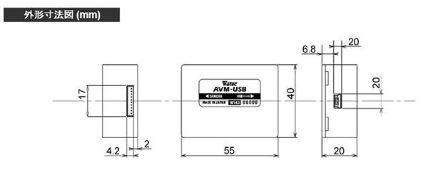 WATEC AVM-USB 機能設定コントローラ 外形寸法図