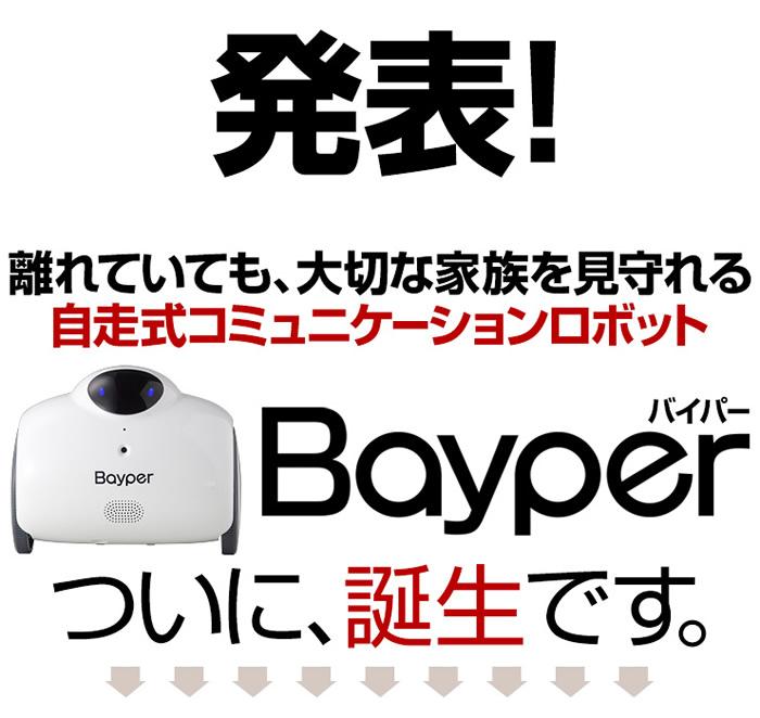 3Rシステム IPカメラ搭載ロボット 3R-BAYPER(スリーアールバイパー)