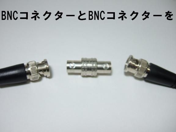 BNCコネクター bcj-j の使い方の画像です