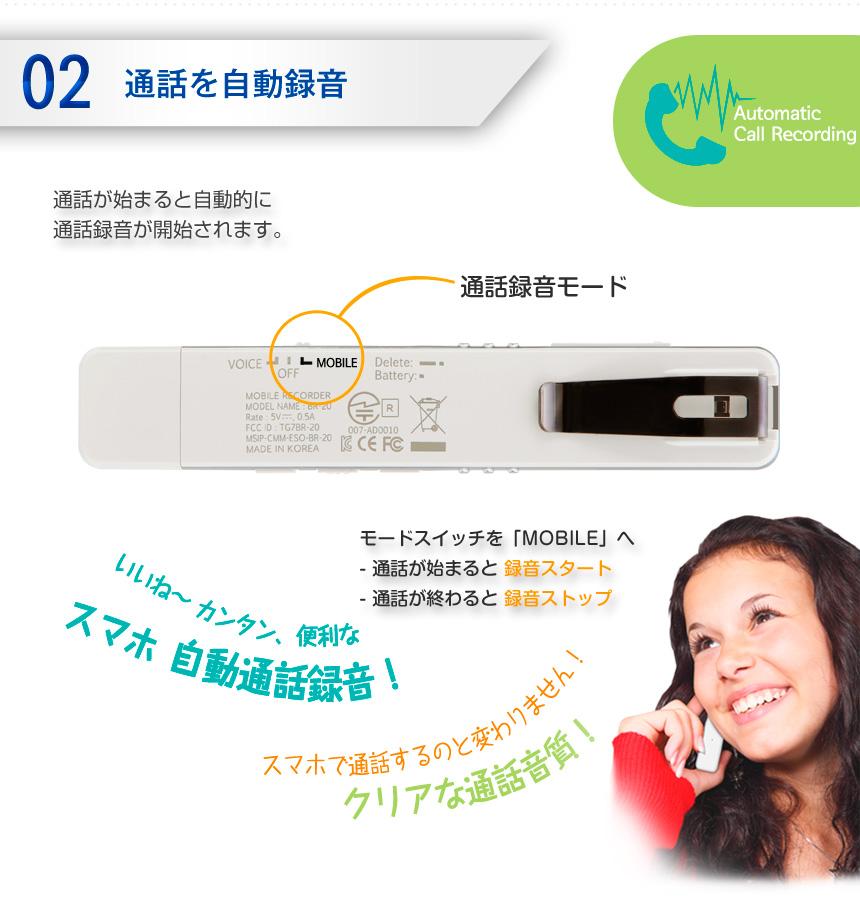 Bluetooth スマホ通話録音機 ボイスレコーダー | BR-20