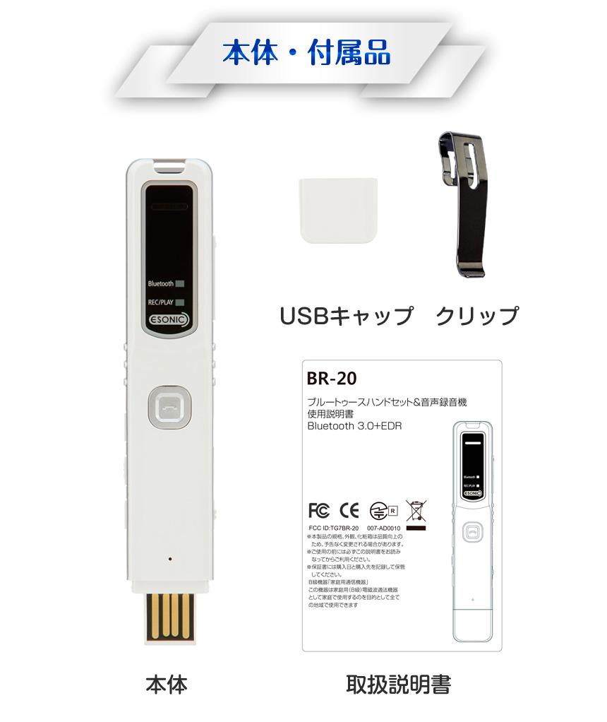 Bluetooth スマホ通話録音機 ボイスレコーダー 付属品