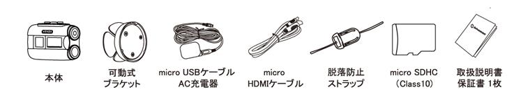 ヘルメット装着型バイク用ドラレコ DriveMan | BS-8 付属品