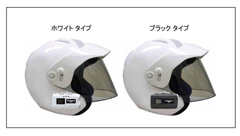 ヘルメット装着型バイク用ドラレコ DriveMan | BS-8 イメージ画像
