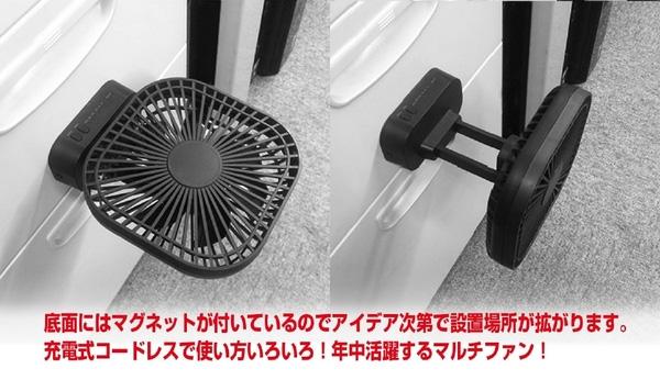 マグネット式扇風機(BS-MGNSP)取付イメージ