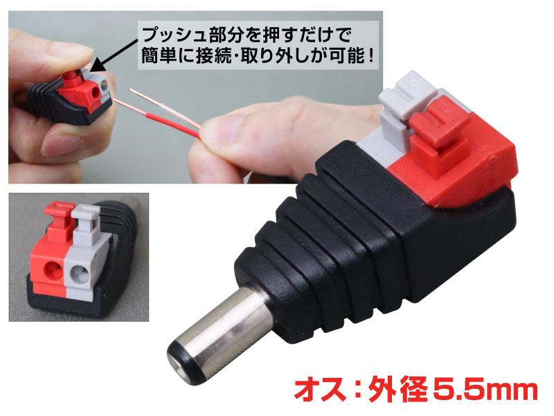 DC電源用コネクター オス