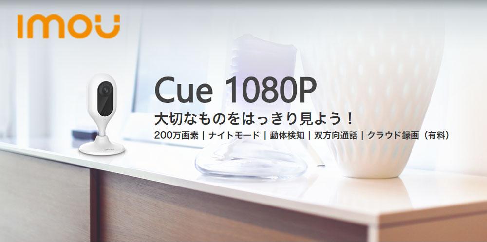 かんたんWi-Fiカメラ CUE アイモウ Cue 商品イメージ画像