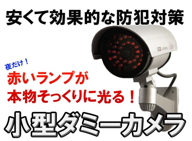 安くて効果的なダミーカメラDC-027IR