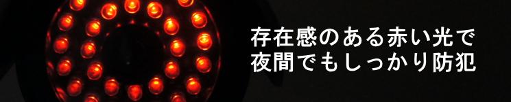 防犯ダミーカメラDC-027IR