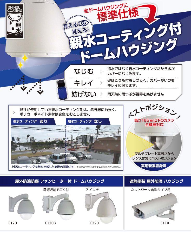 親水コート ドーム型 カメラハウジング