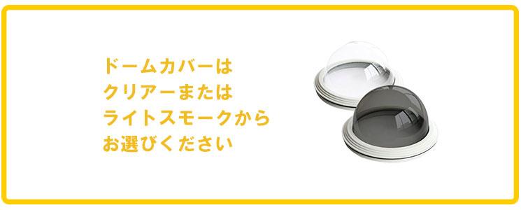 カバー選択可能 ドーム型 カメラハウジング