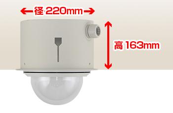 設置には天井内に径220mm:高さ170mm以上のスペースが必要