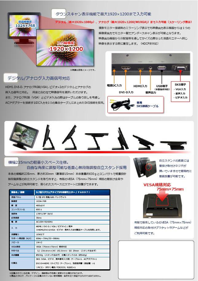 9.7型 IPS液晶モニター 説明