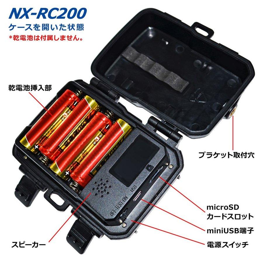 トレイルカメラNX-RC200