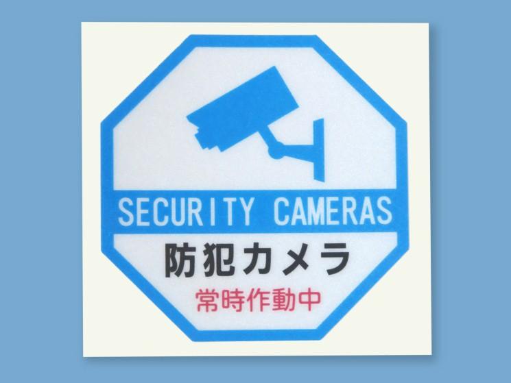 防犯ステッカー 防犯カメラ作動中 八角形 夜間反射 青色