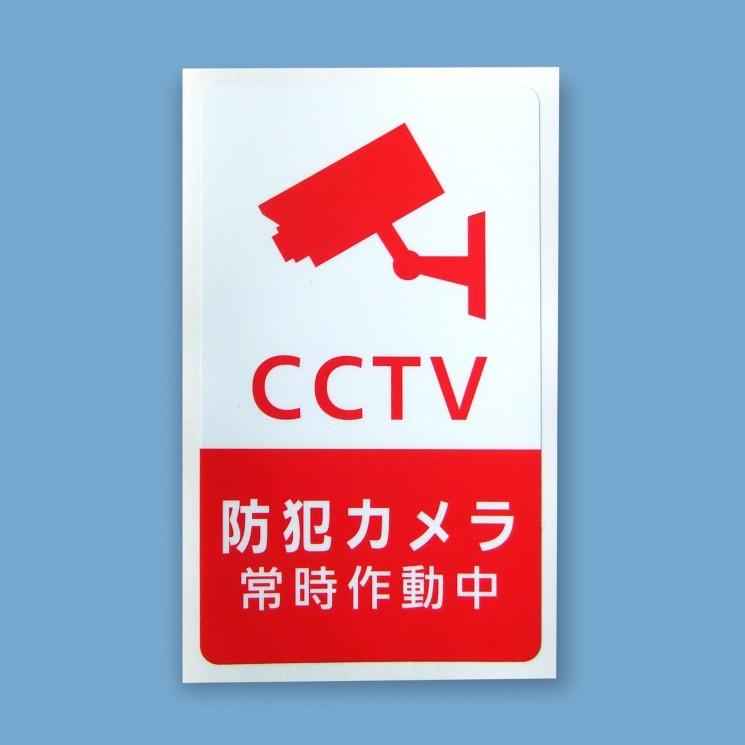 防犯ステッカー CCTV 縦長タイプ 赤色
