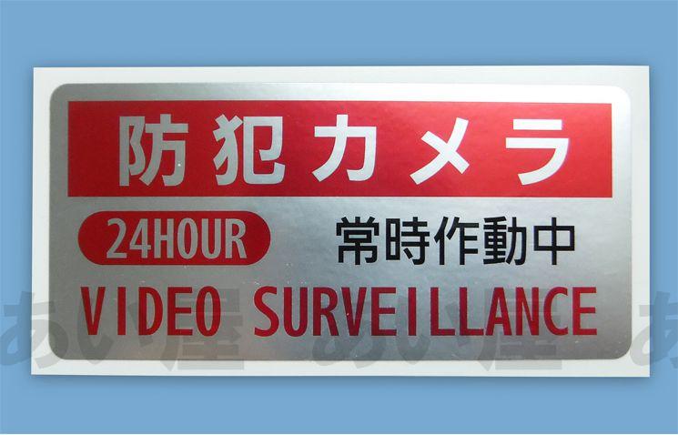 防犯ステッカー セット 2枚セット 防犯カメラ常時作動中 メタリックタイプ
