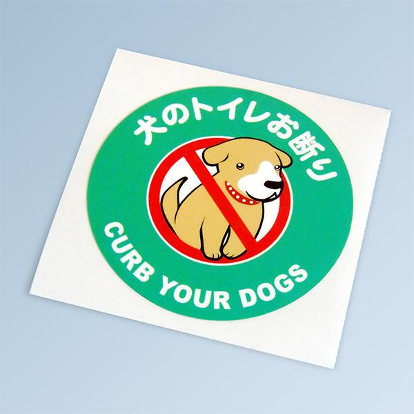 ペット散歩マナー用ステッカー 犬のトイレお断り 丸型 粗面用強力シール
