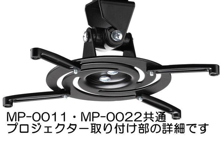 角度調整型 プロジェクター用天吊り金具 ロングタイプ | MP0022