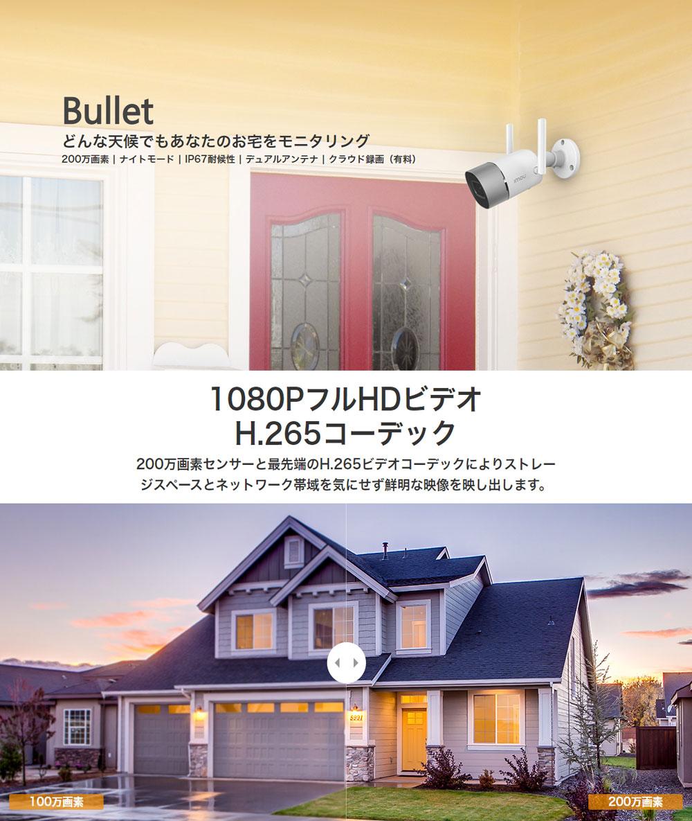 屋外防水Wi-Fiカメラ bullet 玄関取付イメージ画像