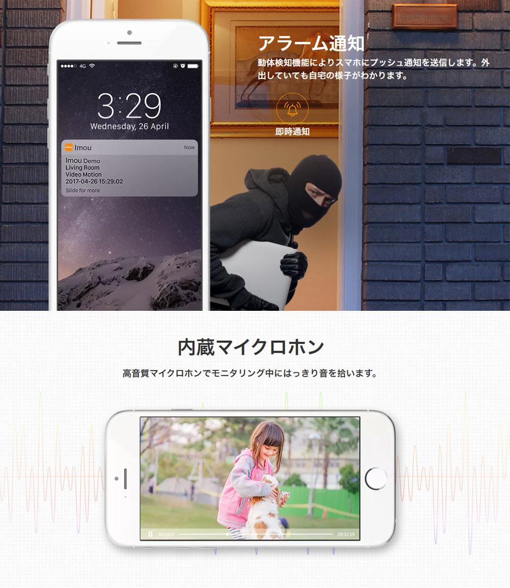 屋外防水Wi-Fiカメラ bullet アラーム通知画像