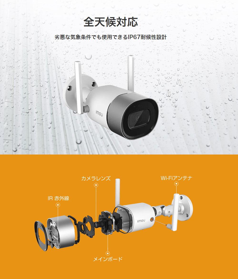 屋外防水Wi-Fiカメラ bullet 全天候対応カメラ画像
