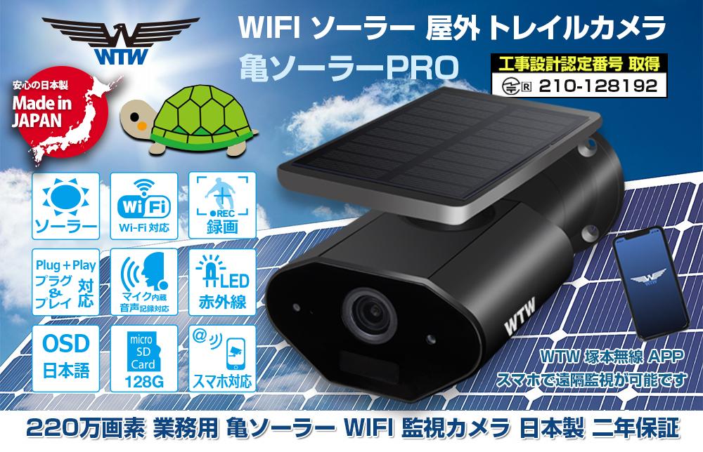 WIFI ソーラー防犯カメラ